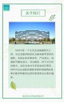 清新文艺春季招聘校企通用招聘宣传H5