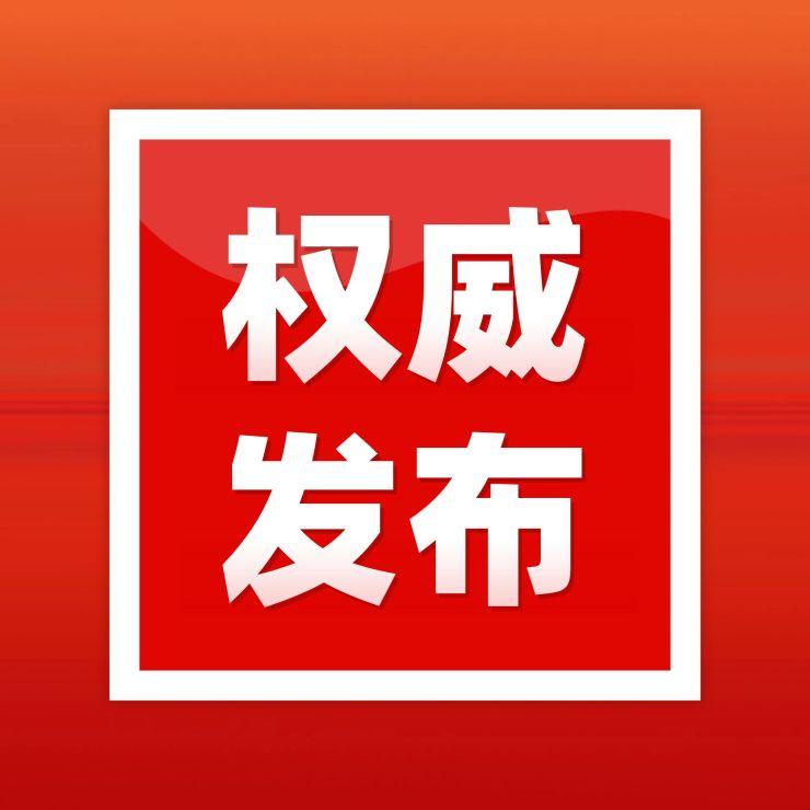 通用配图红色权威发布简约通知宣布新闻报道