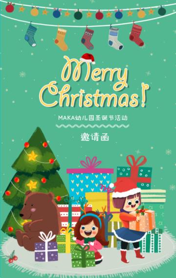 圣诞节活动邀请函/教育通用