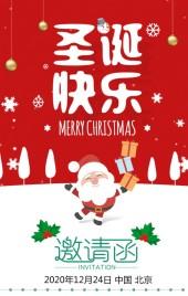 圣诞节元旦节企业商场聚会party晚会活动报名邀请函