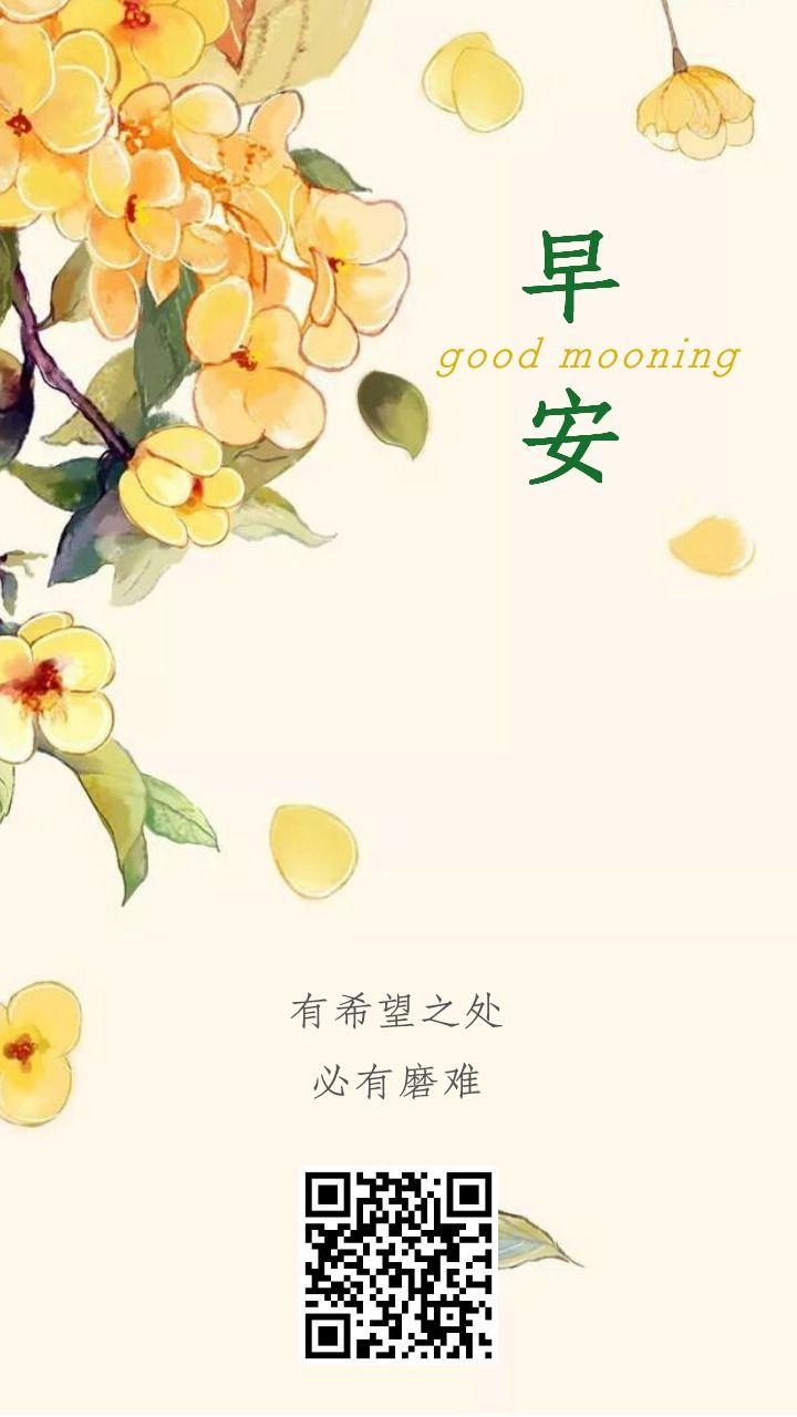【21】植物早安/日签/励志语录/心语心情小清新文艺正能量海报-浅浅设计