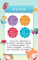 蓝色卡通手绘幼儿园招生宣传H5