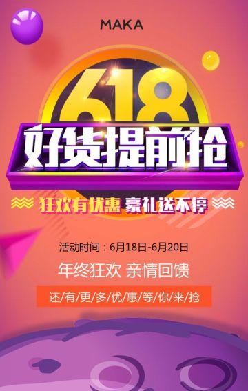 紫色时尚电商618年中大促商品促销翻页H5