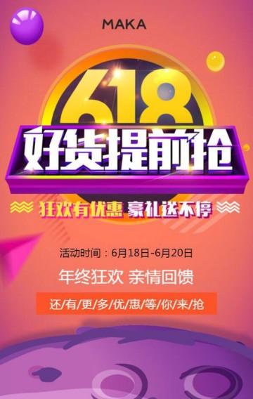 618炫酷快闪动感抖音年终大促促销宣传