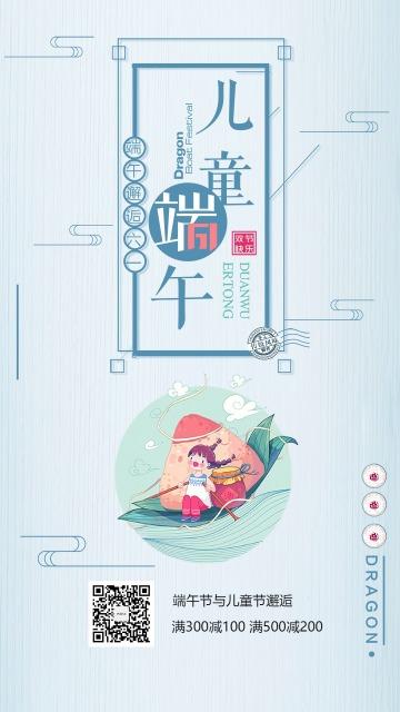 创意卡通六一儿童节端午节海报