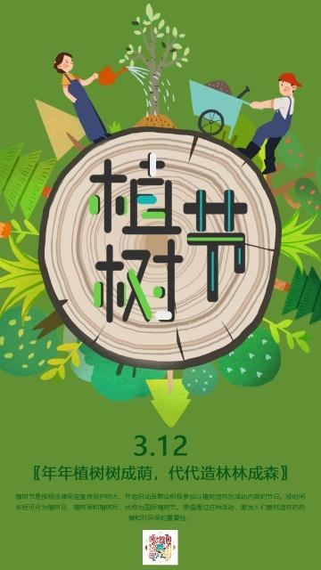 卡通手绘文艺清新绿色植树节公益活动宣传推广海报