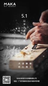 黑色实景五一劳动节节日宣传手机海报