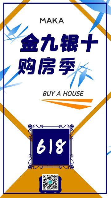 房产促销618年中大促蓝色调
