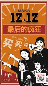 双十二购物狂欢节促销宣传海报