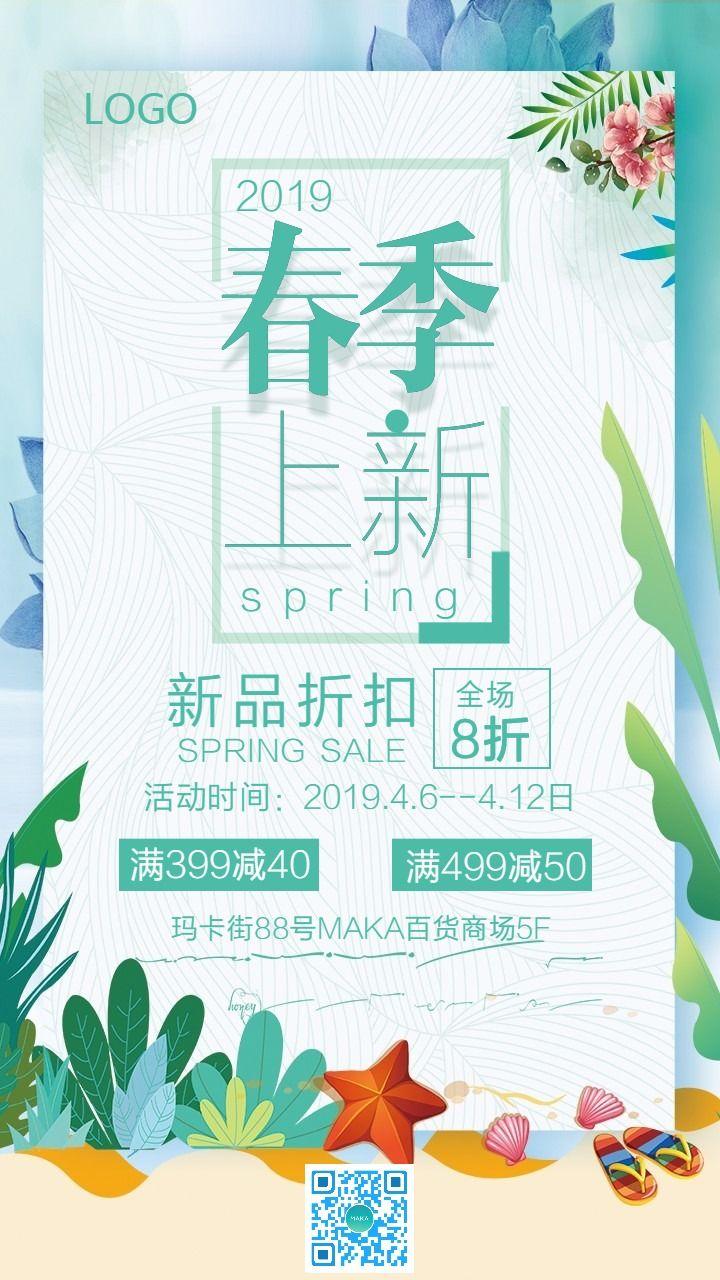 清新文艺风春季新品促销海报