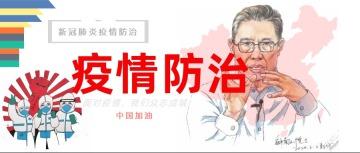 武汉加油新冠肺炎防治公众号视频链接宣传图简约扁平化