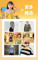 黄色简约风格童装宣传促销H5
