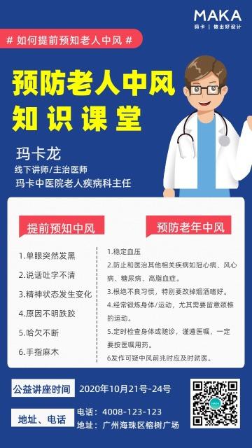 蓝色简约社区公益宣传预防老人疾病手机海报模板