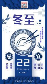 冬至海报二十四节气传统节日吃饺子每日一签