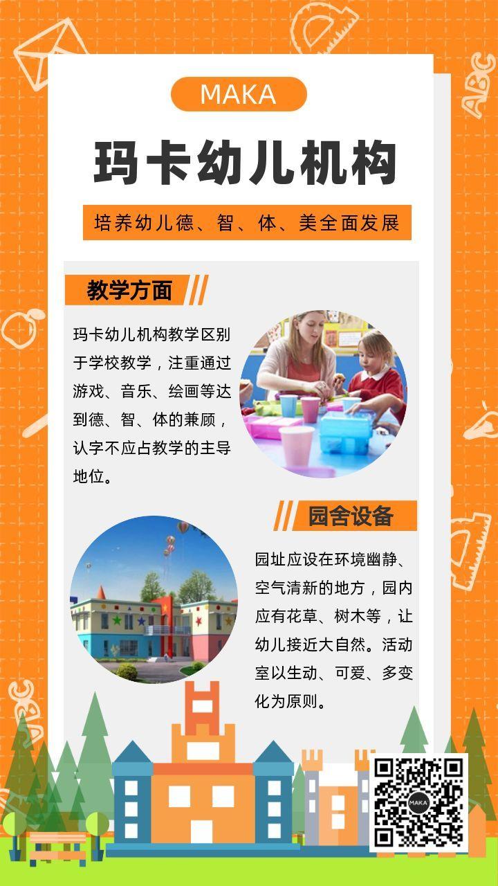 橙色扁平幼儿教育机构简介手机海报模版