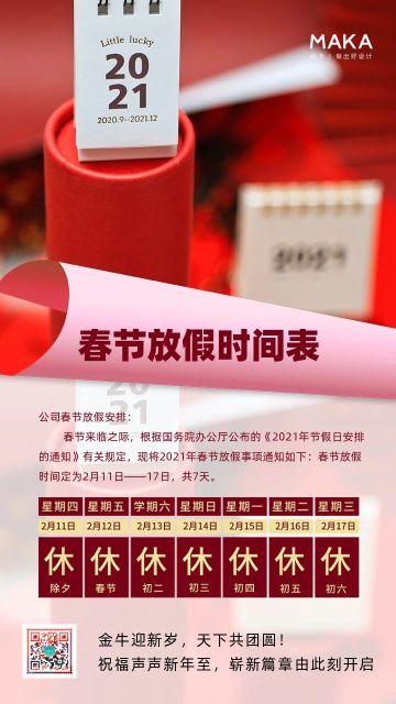 红色喜庆风格2021春节放假通知时间表宣传手机海报