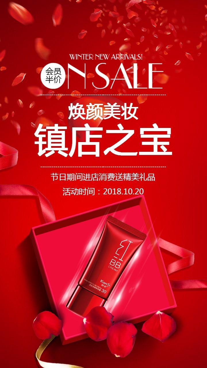节日化妆品店优惠促销活动宣传