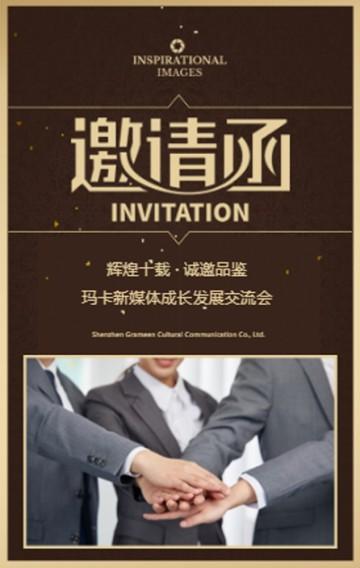 黑金简约商务企事业公司会议活动邀请函H5