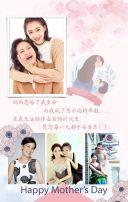 感恩母亲节/母亲节贺卡/母亲节祝福/母亲节促销/母亲节相册