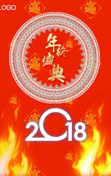 风火轮新年公司年会组织活动集体聚会等活动邀请函