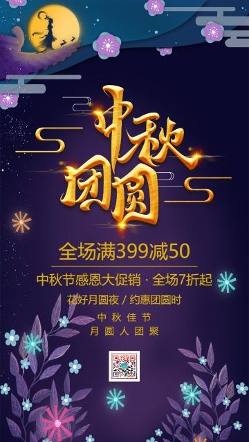 紫色简约大气店铺中秋节促销活动宣传海报