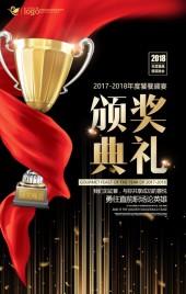 颁奖典礼/年会/年终典礼/晚会/2018/新年/狗年/年末/黑红色高端模板