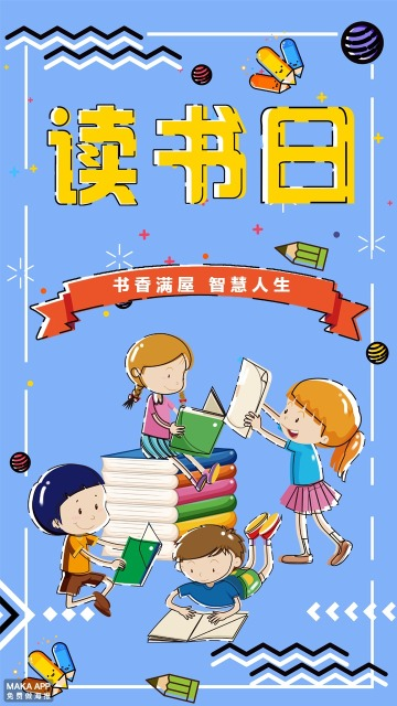 读书日海报书香满屋世界读书日宣传