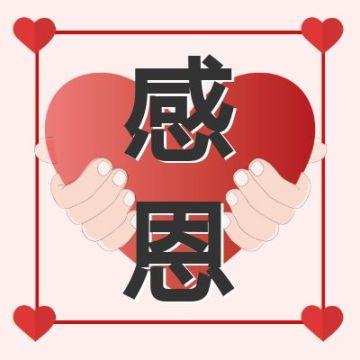 感恩节红色简约风节日活动推广宣传微信公众号封面小图