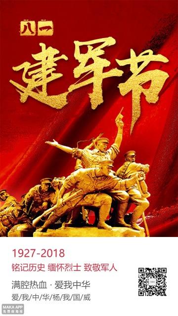 八一 建军节 2018 建军 中国 解放军 政府部门