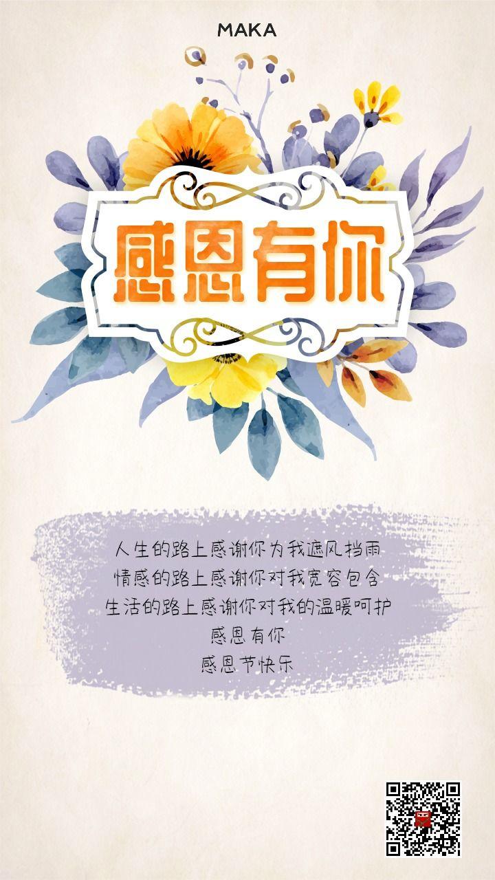 唯美复古紫色水彩花卉感恩节祝福贺卡海报感恩回馈促销