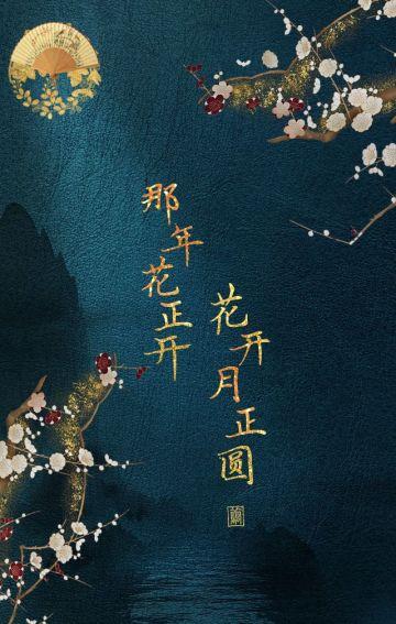 深绿色复古中国风中秋节国庆节月饼产品促销宣传H5