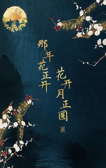 那年花开乐正圆中秋节国庆节月饼产品促销企业活动宣传节日营销品牌宣传
