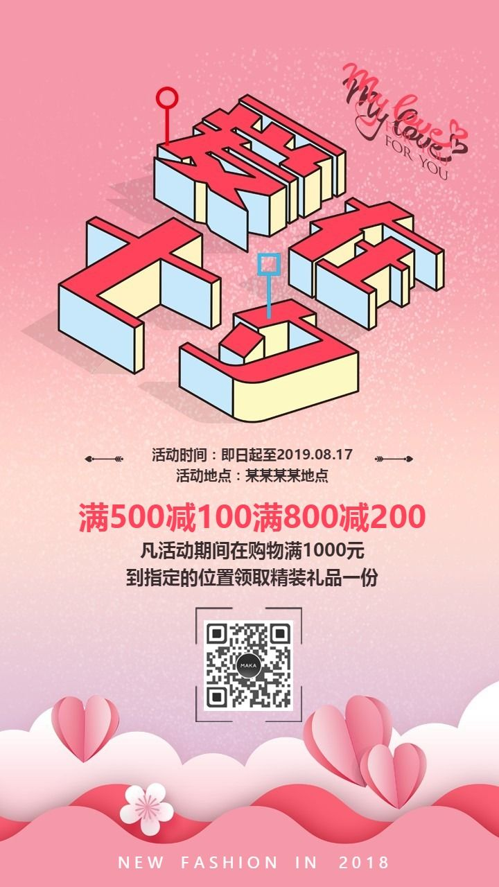 爱在七夕七夕情人节七夕优惠活动七夕海报(小八设计)