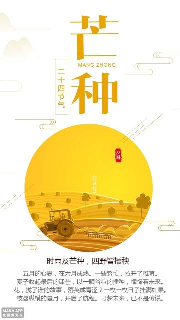 黄色中国传统二十四节气芒种宣传促销海报