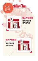 七夕护肤品,化妆品等产品通用活动模板