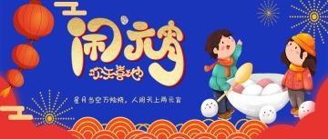 卡通手绘文艺清新蓝色元宵节祝福宣传推广微信公众号封面--头条