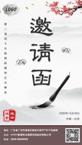 中国风古典会议邀请函活动邀请函海报
