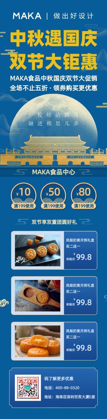 蓝色高端质感大气中秋国庆双节大钜惠宣传文章长图