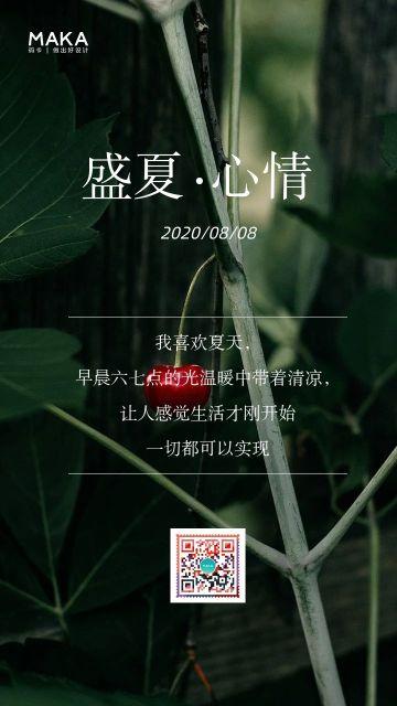 简约风企业/微商/个人盛夏心情日签宣传海报