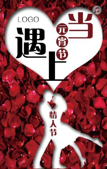 情人节-元宵节-节日祝福