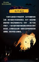 万圣节/万圣夜/活动邀请函/化妆舞会/狂欢派对通用模板