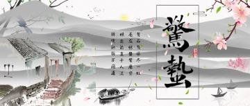中国风古典水墨唯美清新灰色白色惊蛰节气宣传微信公众号封面--头条