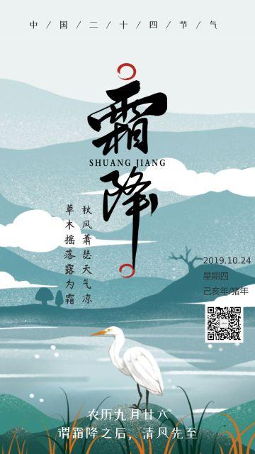 霜降简约二十四节气传统节日宣传海报