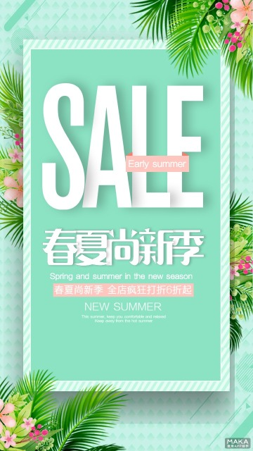 清爽夏日蓝绿色可爱矢量化促销上新品商业企业宣传海报
