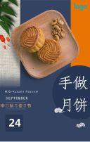 小清新浓情中秋节手工自制月饼促销简约