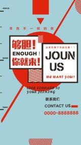 创意寻找不一样的你企业招聘海报