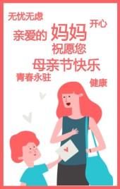 母亲节简洁明快卡通撞色祝福母亲H5贺卡