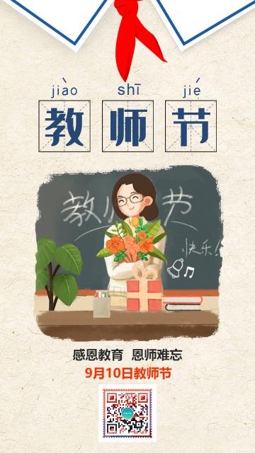 创意教师节贺卡感恩教师节促销海报模板