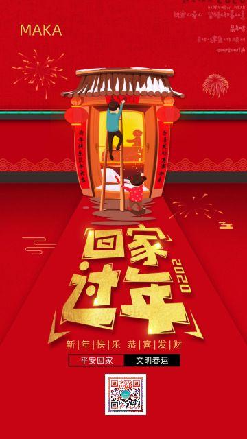 简约春节平安春运回家过年团圆日签和谐春运平安出行宣传海报