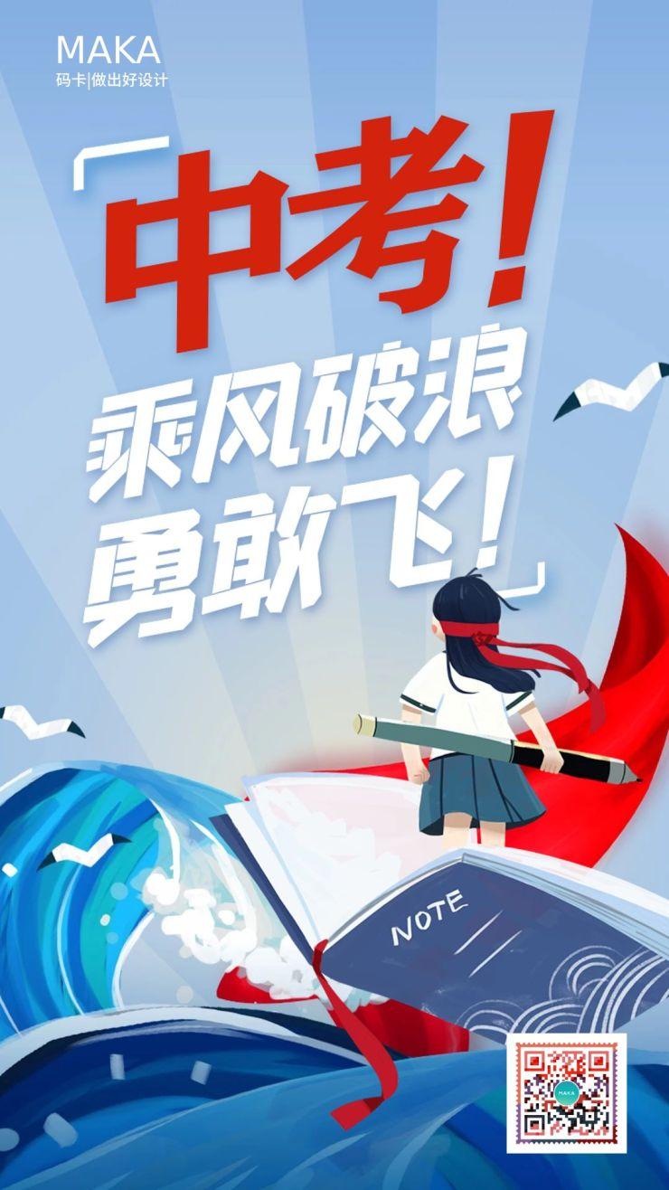 蓝色创意中考冲刺乘风破浪励志宣传手机海报